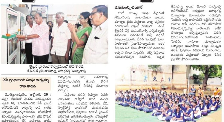 BSR school Vijayawada